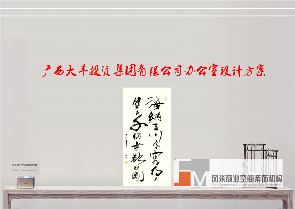 广西大丰投资集团办公室