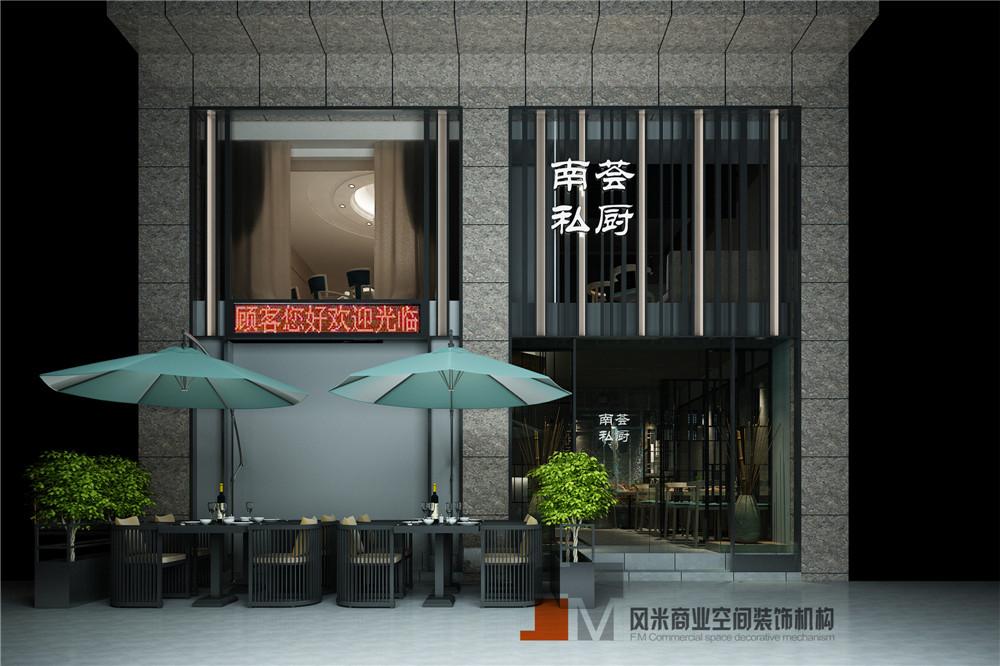 南宁南荟私厨湘菜馆