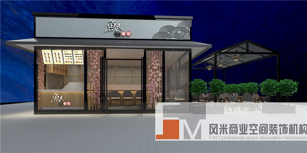 鱼民寿司店