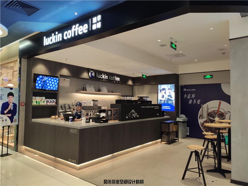 瑞幸咖啡店