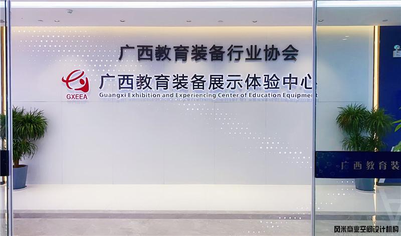 广西教育装备体验中心